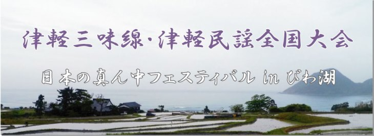 津軽三味線・津軽民謡全国大会・日本の真ん中フェスティバルinびわ湖