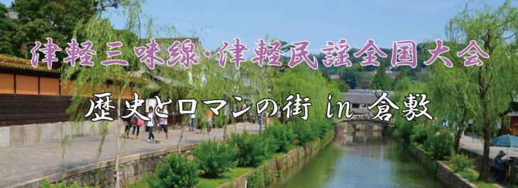 津軽三味線・津軽民謡全国大会・日本の真ん中フェスティバル倉敷