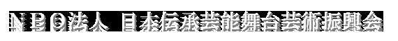 NPO法人日本伝承芸能舞台芸術振興会
