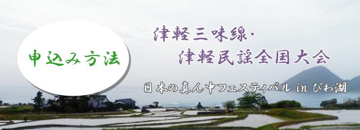 津軽三味線・津軽民謡全国大会のお申し込み方法