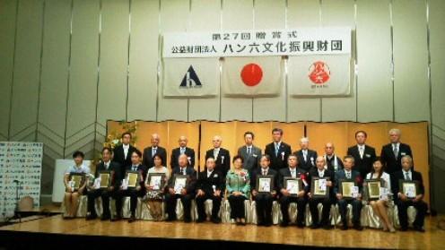 第27回公益財団ハン六文化振興事業団贈賞式